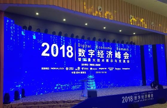 """华为将与运营商携手共同促进河南省""""5G+""""发展和数字经济建设"""