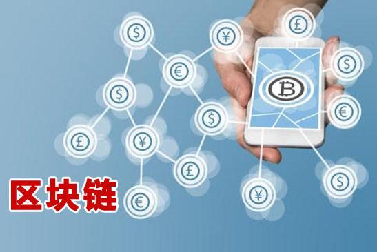 区块链技术常见的术语概念及其解释