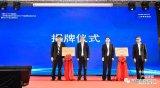中国正式成立RISC–V产业