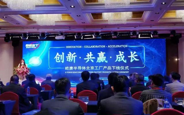 北京屹唐工厂首台设备下线 促半导体生态链扩张