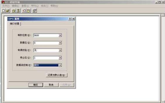 通用的串行交互软件超级终端应用程序免费下载
