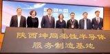 坤同柔性半导体服务制造基地项目在陕西省西咸新区沣...