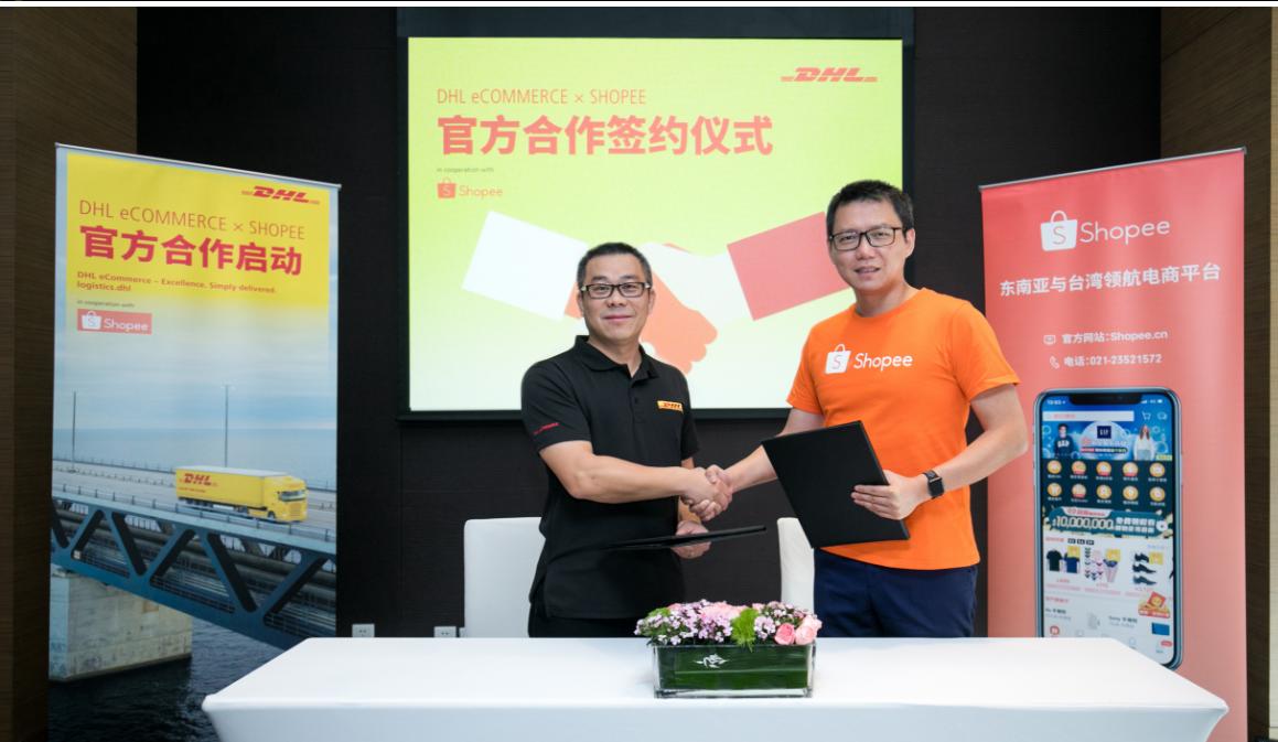 DHL與Shopee達成全新合作 助力中國實現跨境業務