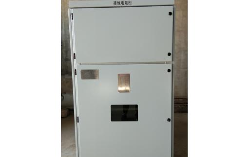 AZ-FNR发电机中性点接地电阻柜的详细图片概述