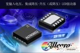 Allegro宣布推出新LED驱动器 主要面向汽...