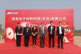 台湾亚洲电材集团江苏东台公司奠基仪式10/17隆重举行