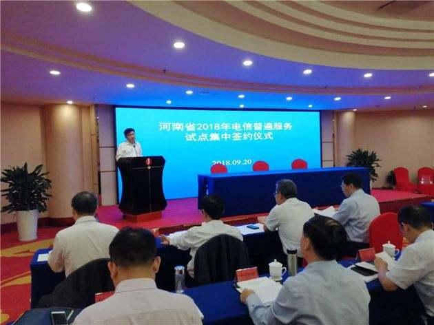 河南计划投资1.4亿元,今年底实现全省所有自然村4G网络全面覆盖