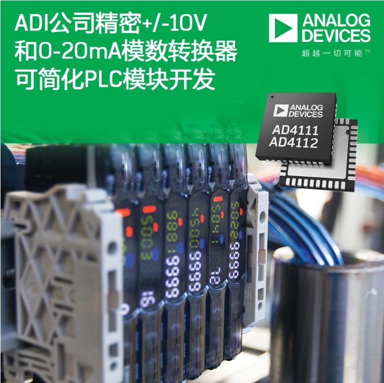 ADI推两款多通道+/-10V和0-20mA精密...