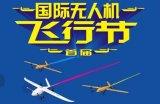 全国首届国际无人机飞行节即将在深圳举行