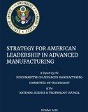美国先进制造领导力的战略报告