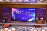 阜时科技举办3D传感技术发布会,一场全方位的推介展示