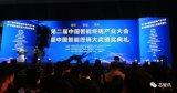 2018第二届中国智能终端产业大会暨中国智能终端...