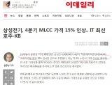 三星計劃四季度MLCC將漲價15%左右
