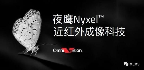 豪威科技融合近红外long88.vip龙8国际,推出了OS02C10图像传感器,拥有200万像素