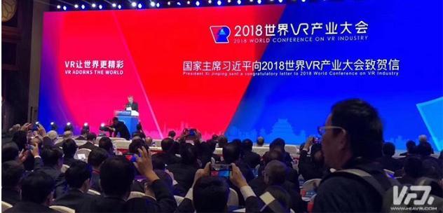 2018世界VR产业大会如同打开一扇观察VR的窗...