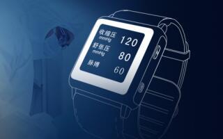 中国智造Kang Watch血压手表,亮相国际高...