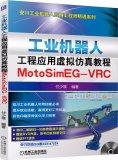 安川工业机器人模拟仿真软件MotoSimEG-VRC教程教材的介绍