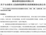 维信诺合肥斥资440亿建第6代柔性AMOLED生产线