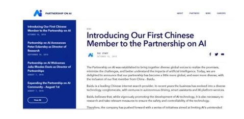 百度成为PAI首个中国会员,迈出了真正全球性合作机构的重要一步