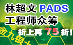 林超文PADS工程師眾籌折上再75折!