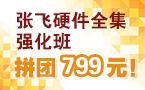 张飞硬件电路全集拼团799元!