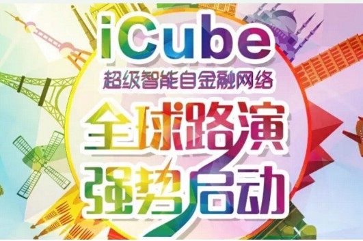 区块链金融iCubeCoin项目,使得金融彻底的...