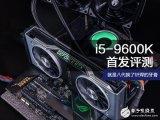 i5-9600K评测 这个性能差距不值这个差价