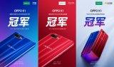OPPO K1首销获得三大电商平台当日单品销售冠...