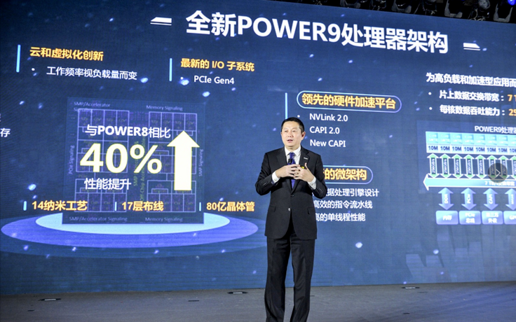 浪潮与IBM10亿合资的IPS发布POWER9全线新品