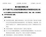 歌尔股份:拟10亿元在南宁投建新项目,智能硬件产...