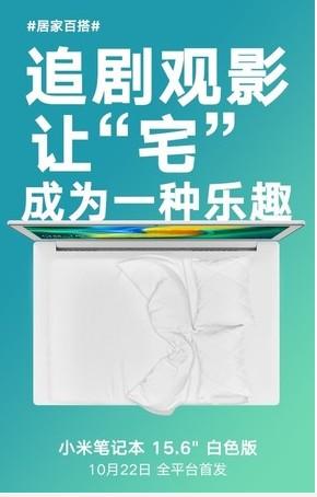 小米正式发布15.6英寸白色青春版笔记本,搭载英特尔第八代酷睿i5处理器