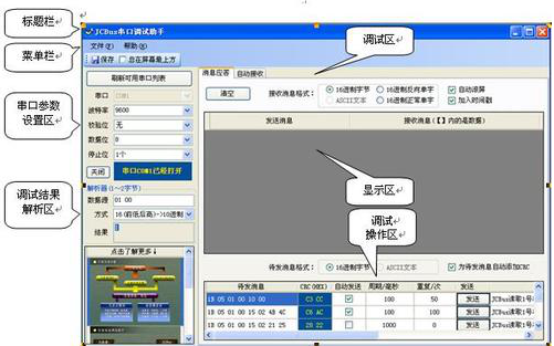 JCBus串口调试助手的使用教程免费下载