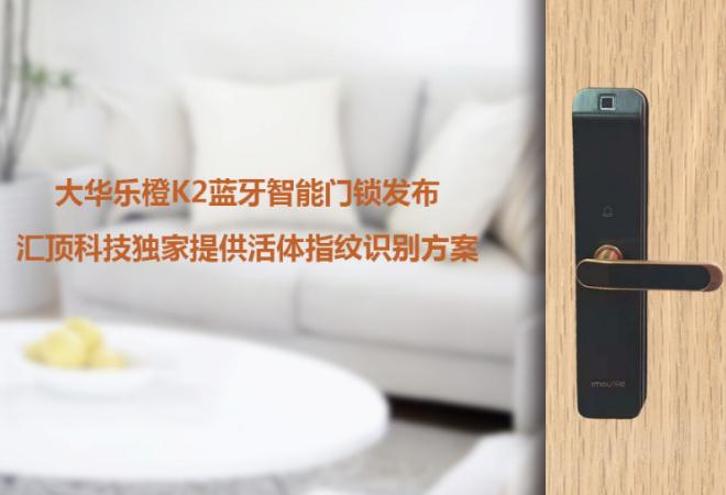 汇顶科技为大华乐橙独家提供全球首创的硬件活体指纹...