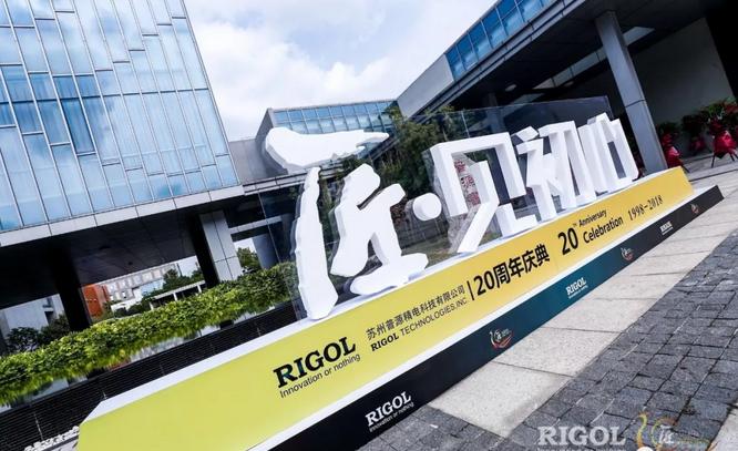 普源精電(RIGOL)喜迎20周年華誕 匠?見初...