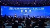 2018北京微电子国际研讨会暨世界集成电路大会在...