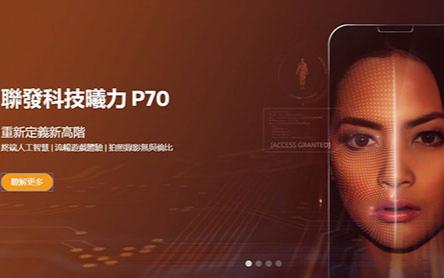 对垒高通Snapdragon 600家族 联发科发布12nm更强AI性能的Helio P70