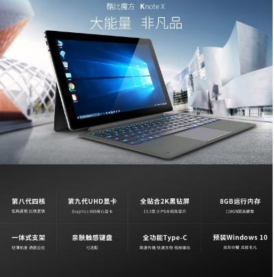 酷比魔方KNoteX新品PC平板,搭载新英特尔处...