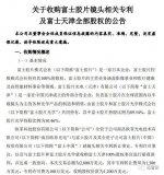 欧菲科技发布公告宣布拟以1.95亿元收购富士胶片...