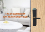 祝贺应用汇顶科技活体指纹方案的智能门锁发布