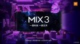 小米MIX 3会不会加入15W无线快充?