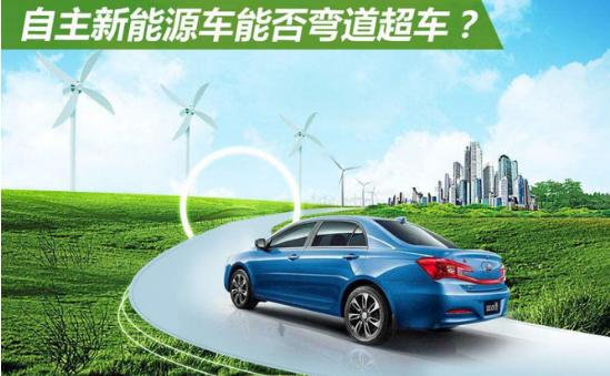 合资品牌电动汽车跟中国品牌电动汽车性能对比浅析