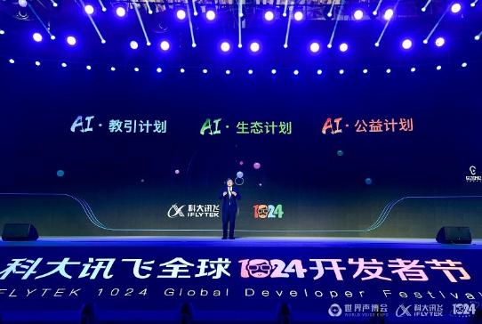 科大訊飛:未來三到五年是人工智能的窗口期,要抓住...