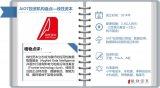 物联网资本推出AIoT领域机构布局盘点专访系列文...