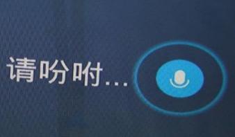 物联网语音控制用途与应用