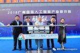 零氪科技攜最新醫療人工智能產品亮相廣州
