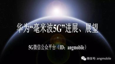华为5G毫米波商用正式打通,全球5G毫米波应用开...