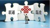 云南联通混改模式是否有望在全国范围内进一步推广?