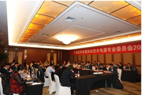 中国家用电器委员会召开,行业大咖共同探讨净水机技术的发展趋势