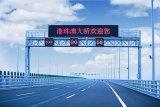 上海三思作為港珠澳大橋LED產品供應商,充分彰顯...