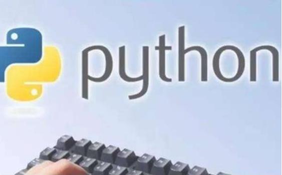 python基础教程之如何使用python进行环境搭建